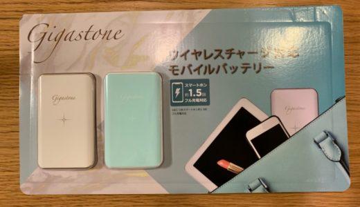 コストコでGigastone の Qi規格対応モバイルバッテリー2個セットを購入したのでレビュー致します。
