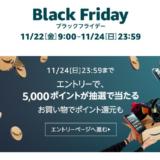 Amazon Black Friday 2019 1122 開催!買うべきおすすめ商品は何かを検討します。