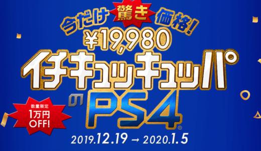 PS4(プレイステーション4)・4Proが1万円引き! ヨドバシカメラ・ビックカメラの福袋よりお得?チェック致します。「今だけ驚き価格!¥19,880 イチキュッパッパのPS4」キャンペーン開始です。