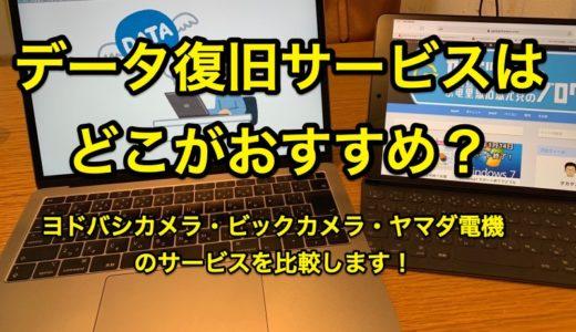 データ復旧サービスはどこがおすすめ?ヨドバシカメラ、ビックカメラ、ヤマダ電機のサービスを比較します。