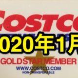 コストコ家電がお買い得! コストコおすすめ家電商品をご紹介致します。 2020年1月版