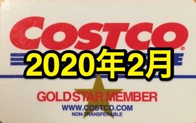 コストコ家電がお買い得! コストコおすすめ家電商品をご紹介致します。 2020年2月版