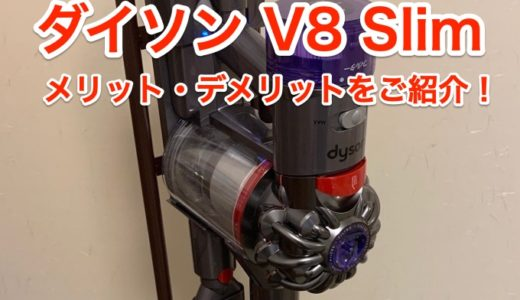 人気のコードレススティック掃除機は ダイソン V8 Slim Fluffy がおすすめなのです。