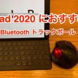 新iPad Pro 2020モデル登場、気になるマウス・トラックパッド機能をチェック BluetoothマウスでMacの代わりになるのか?