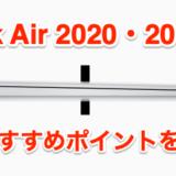 Macbook Air 2020モデル発表! おすすめポイントと2019モデルとの違いを比較致します。4コア・Magic Keyboard・値下げがポイント!