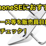 iPhoneSE 第2世代 おすすめケース・液晶保護フィルム・ガラスコーティングを販売員目線でチェックします。