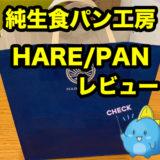 純生食パン工房 HARE/PAN(ハレパン)を食べてみました。乃が美や高匠と比較もします。