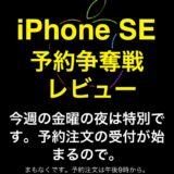 iPhone SE 第2世代 予約争奪戦状況 Apple Store編 当日発送分は瞬殺でした。ドコモ・ソフトバンク・auユーザーもチェックです。
