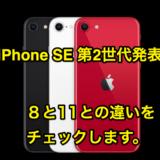 2020年 iPhone SE 第2世代 発表 iPhone 8,11との違いをチェック