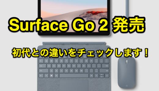Surface Go 2 発売! Core m3モデルは法人のみ?初代との違いをチェック致します。