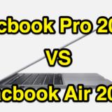 Macbook Pro 13 2020 発売!Macbook Air との違いをチェック! どちらを購入すべきかを販売員目線で考察します。