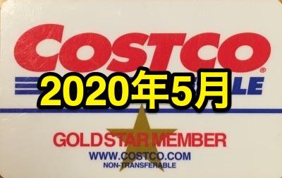 コストコ家電がお買い得! コストコおすすめ家電商品をご紹介致します。 2020年5月版
