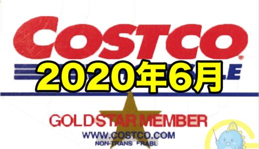コストコ家電がお買い得! コストコおすすめ家電商品をご紹介致します。 2020年6月版
