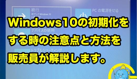 パソコン(Windows10)の初期化をする時の注意点と方法を販売員が解説します。