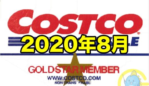 コストコ家電がお買い得! コストコおすすめ家電商品をご紹介致します。 2020年8月版