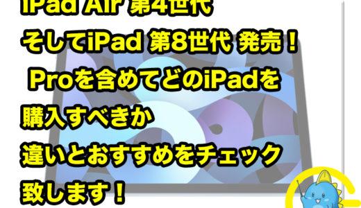 iPad Air 第4世代 そしてiPad 第8世代 発売! Proを含めてどのiPadを購入すべきか違いとおすすめをチェック致します!