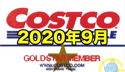 コストコ家電がお買い得! コストコおすすめ家電商品をご紹介致します。 2020年9月版