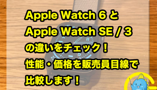 Apple Watch 6とApple Watch SE / 3 の違いをチェック!性能・価格を比較して販売員目線でおすすめします