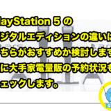 PlayStation 5 のデジタルエディションの違いは?どちらがおすすめか検討します!更に大手家電量販の予約状況もチェックします。