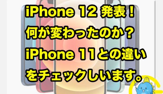 2020年 iPhone12 mini Pro ProMax 発表! 何が変わったのか?11との違いを販売員目線でチェックします。