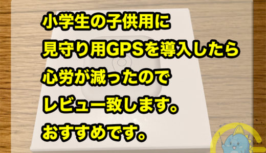 小学生の子供用に見守り用GPS Botを導入したら心労が減ったのでレビュー致します。おすすめです。
