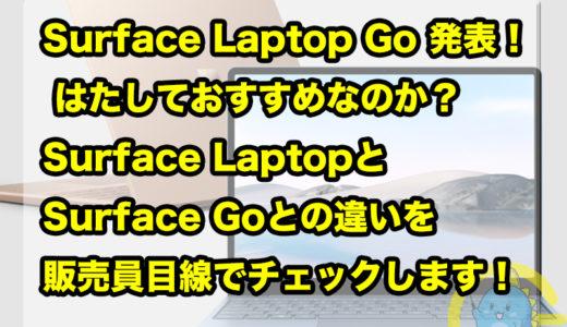 Surface Laptop Go 発表! はたしておすすめなのか?Surface LaptopとSurface Goとの違いを販売員目線でチェックします!