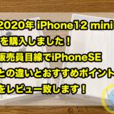 2020年 iPhone12 mini を購入しました!販売員目線でiPhoneSEとの違いとおすすめポイントをレビュー致します!