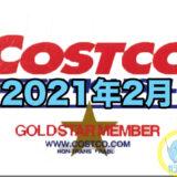 コストコ家電がお買い得! コストコおすすめ家電商品をご紹介致します。 2021年2月版
