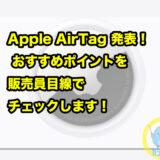 Apple AirTag 発表! おすすめポイントを販売員目線でチェックします!