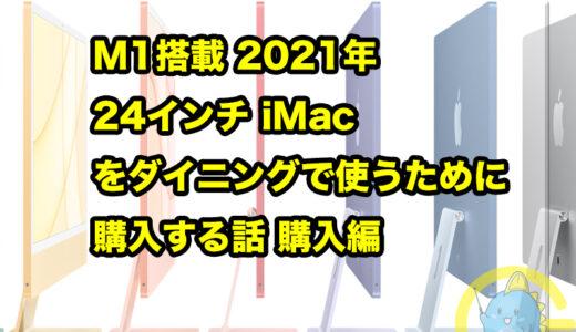 M1搭載 2021年 24インチ iMac をダイニング・リビングで使うために購入する話 購入編