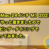 【iMac 24インチ M1 2021】 がやっと届きましたので、リビング・ダイニングで使ってみました。