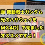 映画 機動戦士ガンダム【 閃光のハサウェイ】を 【MX4D】で見ました! 超オススメですよ!
