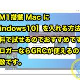 【M1搭載 Mac にWindows10】を入れる方法。無料で試せるのでおすすめですよ。ブロガーならGRCが使えるので素敵です。