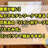 【書斎が無い】あなたでもテレワークできる!無印良品の「パイン材テーブル・折リたたみ式」がコンパクトで超おすすめ!リビングでiMac 24インチを使う為に!