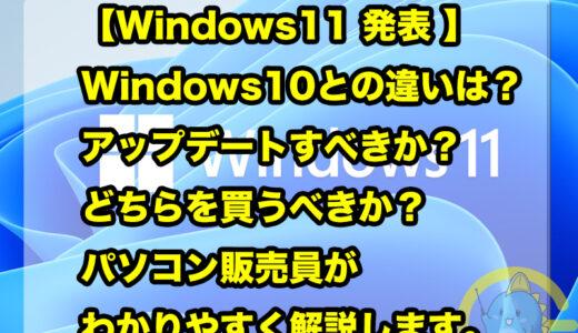【Windows11 発表 】Windows10との違いは?アップデートすべきか?どちらを買うべきか?パソコン販売員がわかりやすく説明します。