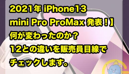【2021年 iPhone13 mini Pro ProMax 発表!】 何が変わったのか?12との違いを販売員目線でチェックします。