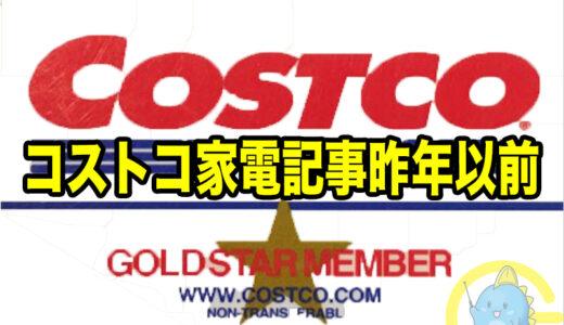 コストコ家電がお買い得! 【コストコおすすめ家電商品】をご紹介致します。 昨年以前記事まとめ