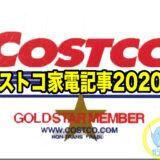 コストコ家電がお買い得! 【コストコおすすめ家電商品】をご紹介致します。 2020年版 !