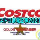コストコ家電がお買い得! 【コストコおすすめ家電商品】をご紹介致します。 2021年版 !